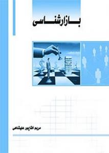 بازار شناسی نویسنده مریم آقاپور علیشاهی